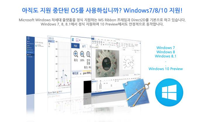 아직도 지원 중단된 OS를 사용하십니까? 차세대 플랫폼을 정식 지원하는 리본 프레임과 Direct2D를 기본으로 하고 있습니다. Windows 7, 8, 10을 정식 지원합니다.