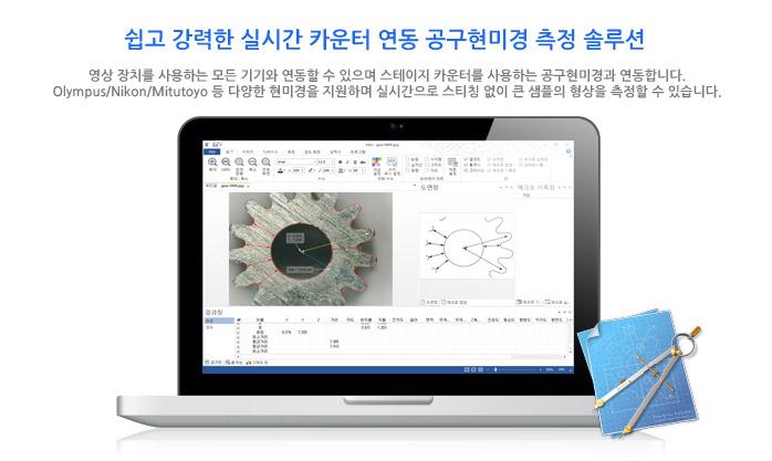 쉽고 강력한 실시간 카운터 연동 공구현미경 측정 솔루션 영상 장치를 사용하는 모든 기기와 연동할 수 있으며 스테이지 카운터를 사용하는 공구현미경과 연동합니다. 올림푸스/니콘/미쓰토요 등 다양한 현미경을 지원하며 실시간으로 스티칭 없이 큰 샘플의 형상을 측정할 수 있습니다.