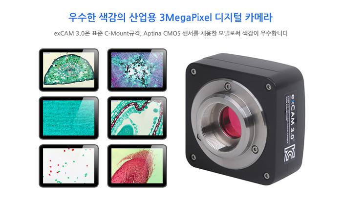 exCAM 3.0은 표준 C-Mount규격, Aptina CMOS 센서를 채용한 모델로써 색감이 우수합니다