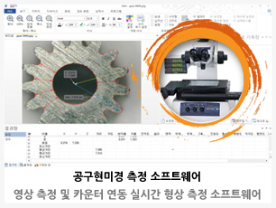 공구현미경, 카운터를 연동하여 형상 측정하는 소프트웨어