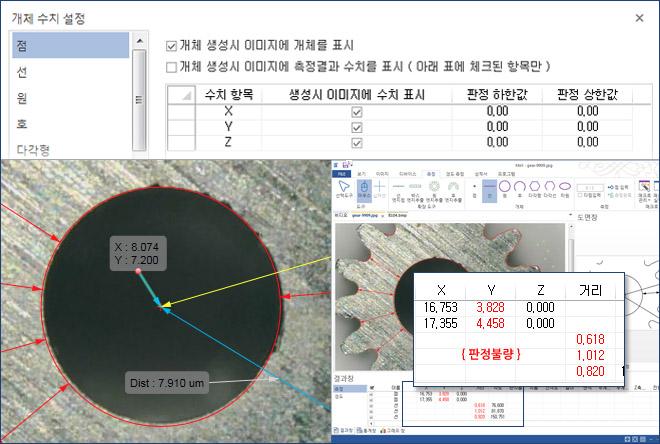 스테이지를 이동하며 실시간 영상위에 측정 개체를 표시하며 광범위한 영역에 대해 스크롤링을 지원합니다. 개체의 측정값을 선택적으로 실시간 영상위에 표시할 수 있으며 각 개체의 측정 항목에 대해 공차값을 설정하여 판정을 할 수 있습니다.